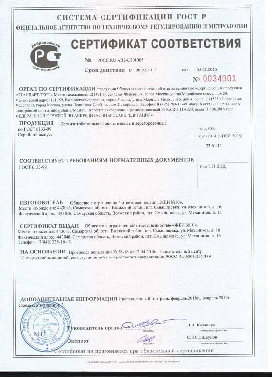 сертификат гост керамзитобетонные блоки