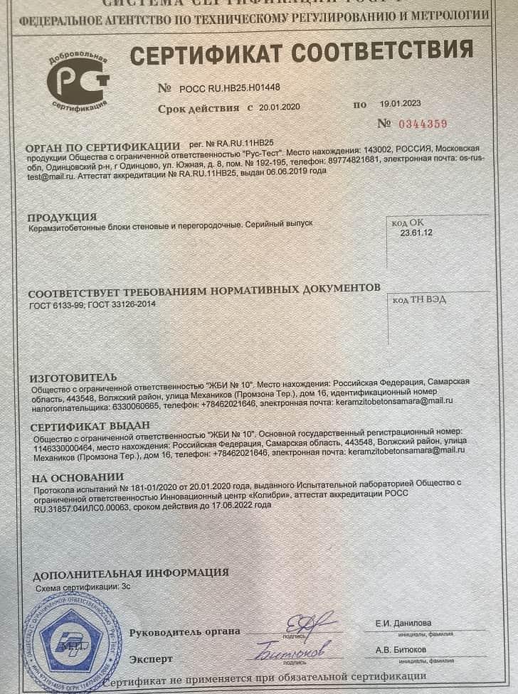 сертификат соответствия гост 6133-99 блоки керамзитобетонные